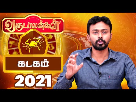 2021 Rasi Palan   Kadagam 2021 New Year Palan In Tamil   கடகம் புத்தாண்டு பலன் 2021   Balaji Hassan