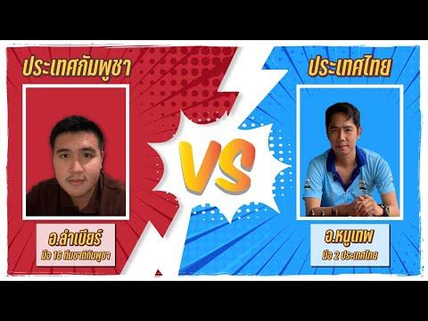 ศึกออนไลน์กัมพูชาปะทะไทย : อ.ลำเบียร์ VS อ.หนูเทพ