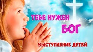 Тебе нужен Бог-Дети выступают в церкви   Сценка