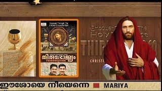 ഈശോയെ നീ എന്നെ | Thirubojyam | Mariya | jojo johny | super hit malayalam christian song
