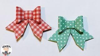【折り紙】リボン 立体的でかわいい折り方 Origami Bow #3【音声解説あり】 / ばぁばの折り紙