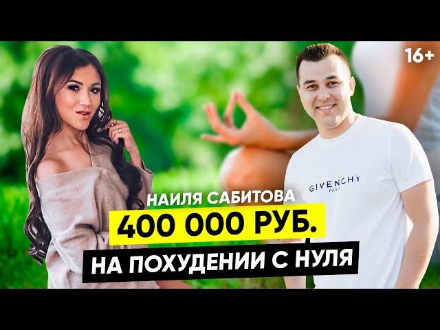 Сабитова Наиля - 400 000 рублей и 100 000 подписчиков в Инстаграм в нише похудения с нуля!