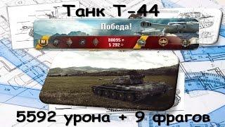 Танк Т 44. (5592 дамага и 9 фрагов)