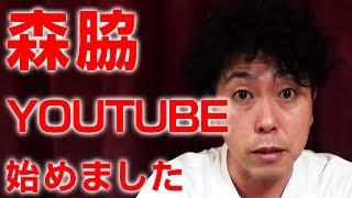 森脇和成、YouTube始めました。 thumbnail