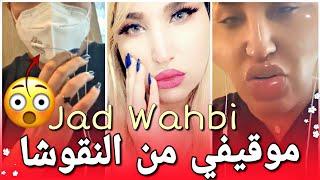 جاد وهبي يعترف امام الجميع 😯 Jad wahbi
