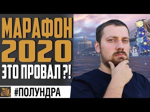 НОВЫЙ ГОД 2020 ❄ МАРАФОН И ПОДАРКИ #полундра⚓ #ПОЛУНДРА World Of Warships