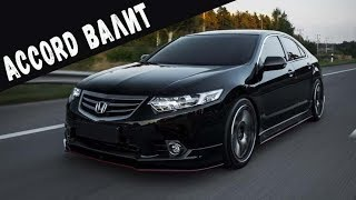 Honda Accord  3.7 ВАЛИТ!!! ВАГИ в шоке !!!