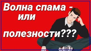 Download Спам в коментариях от имени групп ВКонтакте Mp3 and Videos