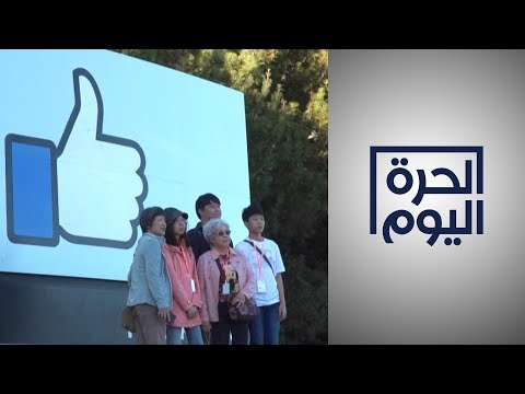منظمة العفو الدولية.. غوغل وفيسبوك يهددان حقوق الإنسان  - نشر قبل 8 ساعة