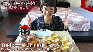 Malaysia Chinese Pastry Mukbang 먹방 [Eating Show] 吃傳統華人下午茶! 蛋撻,馬蹄酥,咖央角