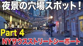 【ニューヨーク観光・旅行】ダウンタウンを巡る!港町で絶景の夜景を楽しもう!サウスストリートシーポート