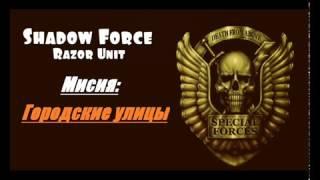 играем игры на слабом пк #4  Shadow Force Razor Unit Без комментирования процесса игры