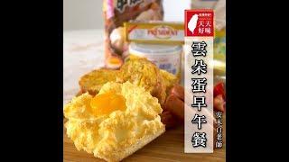 雲朵蛋吐司 麵包控必學創意雲朵吐司Brunch的做法 早午餐料理食譜