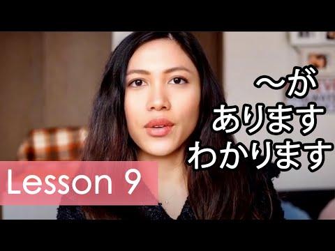 Learn Japanese | Minna No Nihongo Lesson 9 Grammar