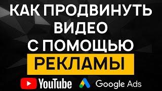 Продвижение видео как настроить рекламу  AdWords  YouTube 2020