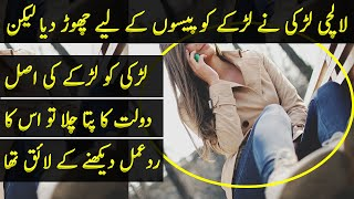 A Rich Girl Rejected a Man Because He Was Unable to Meet Her Expenses