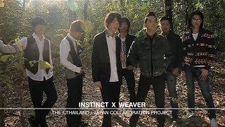 [Scoop] Light - Instinct x WEAVER