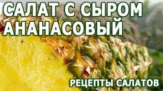 Рецепты салатов. Салат ананасовый с сыром простой рецепт приготовления