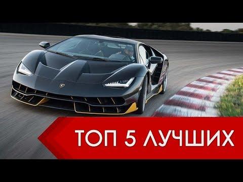ТОП 5 лучших автосимуляторов - лучшие игры гонки