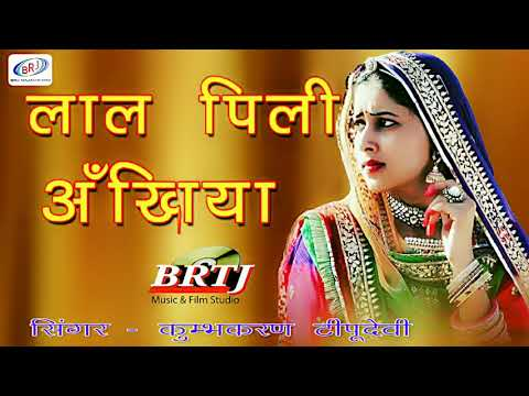 Jab Dekhu Banna Ri Lal Pili Ankhiya Marwadi Vivahgeet 2017 Singer Kumbhkaran Tip