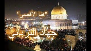 #هنا_الأقصى رائعة الكاتب والشاعر الفلسطيني جهاد الترباني @alturbani
