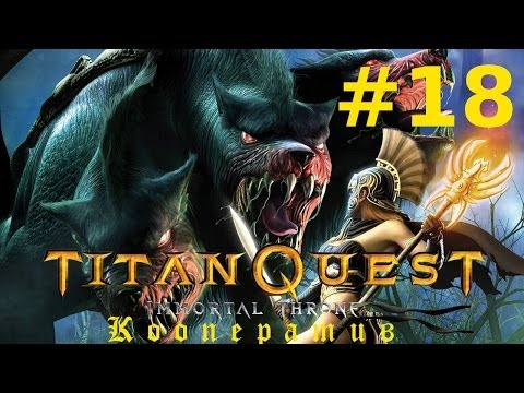 Titan Quest Википедия