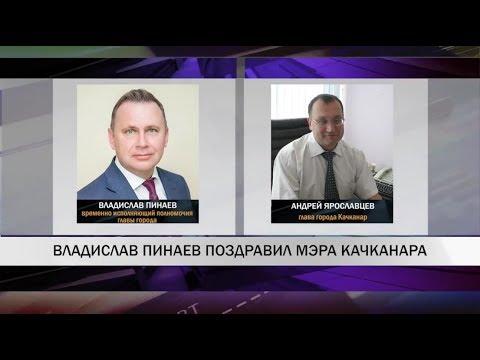 Владислав Пинаев поздравил мэра Качканара Андрея Ярославцева с вступлением в должность