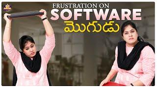 Frustration on Software Mogudu | Frustrated Woman | Telugu Comedy Videos | Mee Sunaina