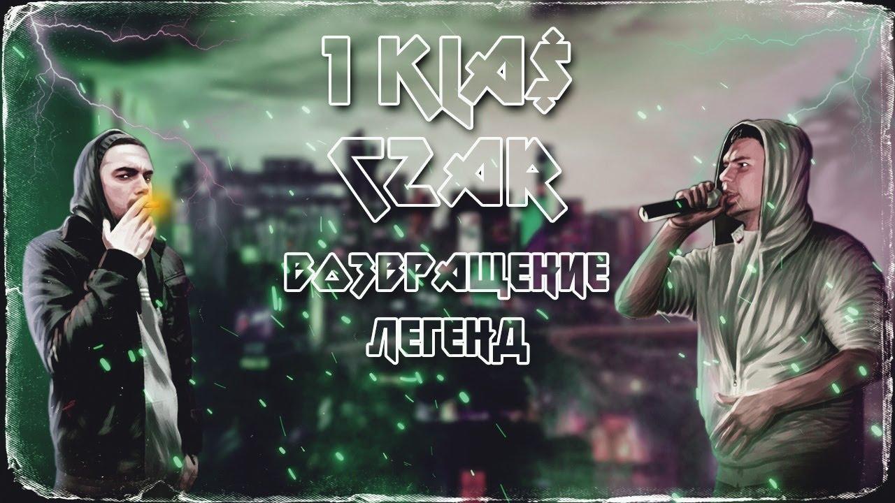 Download 1.Kla$ ft.Czar - Ван Гог (prod. by Timus)