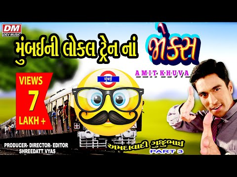 Gujarati New JOKES 2017 | GujjuBhai The HERO | Amit Khuva Jokes | Gujarati Comedy Jokes