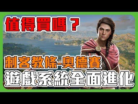 《聊Game》刺客教條 - 奧德賽➤IGN歷代最高分評價◆破百小時玩不完?◆有史最長聊Game
