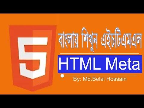 HTML Bangla Tutorial | HTML5 Bangla | এইচটিএমএল বাংলা | HTML Meta Tags thumbnail