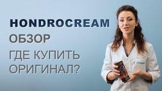 hondrocream отзывы цена