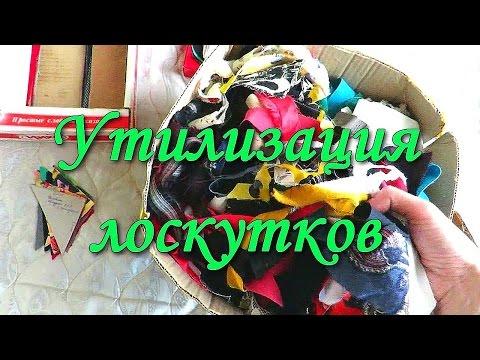Что делать с остатками ткани: крутая идея использования старых лоскутков