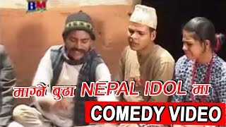 माग्ने बुढा Nepal Idol  मा | Nepali Comedy | Kedar Ghimire (Magne Budha)