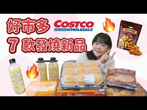 Costco好市多近期爆紅新品!7款搶手美食&飲品開箱❤︎古娃娃WawaKu