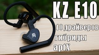 kZ E10  10 ДРАЙВЕРОВ  APTX  TYPE-C  ЗВУК БОМБА