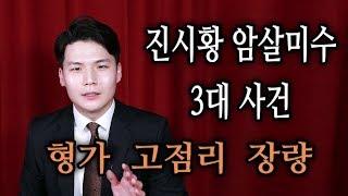 진시황 암살미수 3대 사건 (형가, 고점리, 장량)