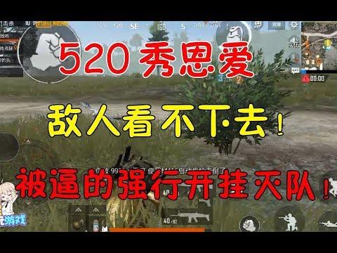 刺激战场国际服:520秀恩爱敌人看不下去!被逼的强行开挂灭队!