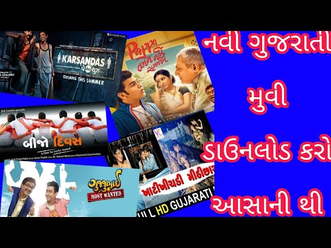 Gujarati Movie 2017-2018 || How To Download New Gujarati Movie |gujarati Movie 2017-2018