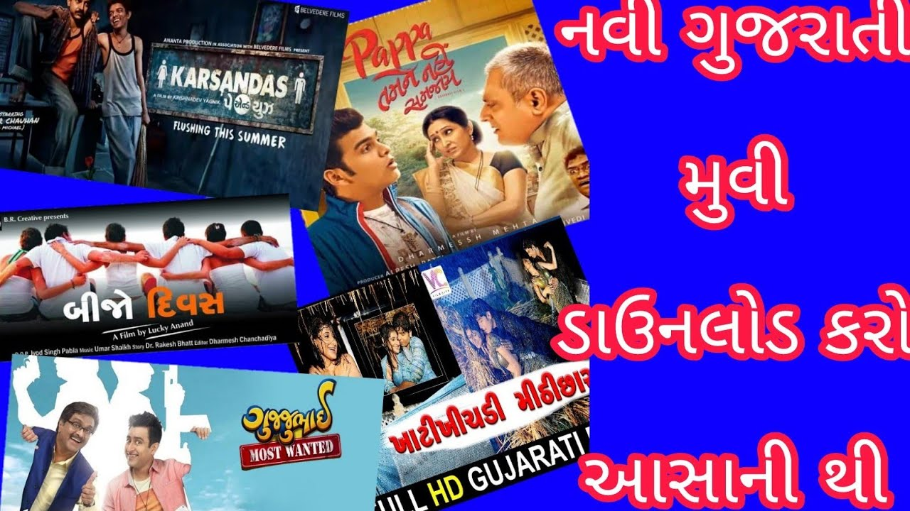 gujarati movie download khatrimaza