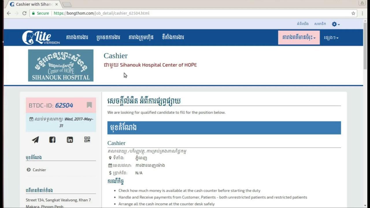 របៀបមើលព័ត៌មានលម្អិតរបស់ការងារនៅលើ www BongThom com