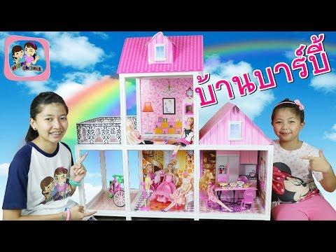 ต่อบ้าน บาร์บี้ (ของเล่น) พี่ฟิล์ม น้องฟิวส์ Happy Channel