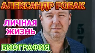 Download Александр Робак - биография, личная жизнь, жена, дети. Актер сериала Домашний арест Mp3 and Videos