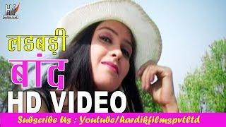 Garhwali Video Song Ladbadi Baand | Officail HD | Rakesh Shilswal