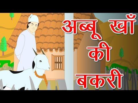 अब्बू खां की बकरी | चांदनी | Panchatantra Ki Kahaniya | Hindi Kahaniya | Dadi Maa Ki Kahaniya