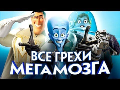 """Все грехи и ляпы мультфильма """"Мегамозг"""""""