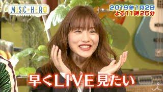 1月2日(水) よる11時25分『MUSIC☆HERO』今回登場するのはあいみょんと岡...
