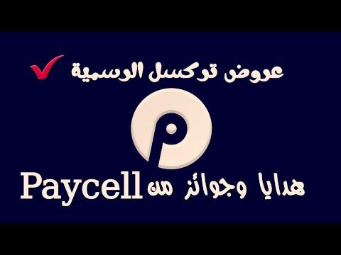 كل ما يجب أن تعرفه عن Paycell كارت وتطبيق Paycell شاهد هنا 👇