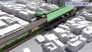 彰化市鐵路高架捷運化計畫動畫